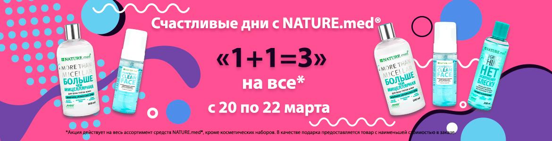 Счастливые дни с NATURE.med®