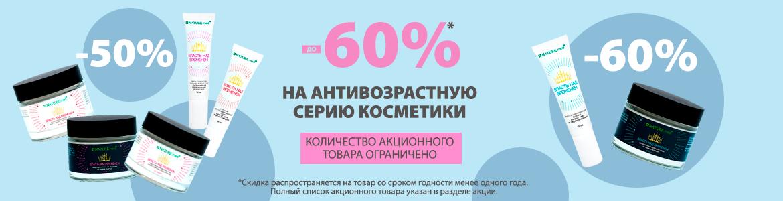 ДО -50% НА АНТИВОЗРАСТНУЮ СЕРИЮ
