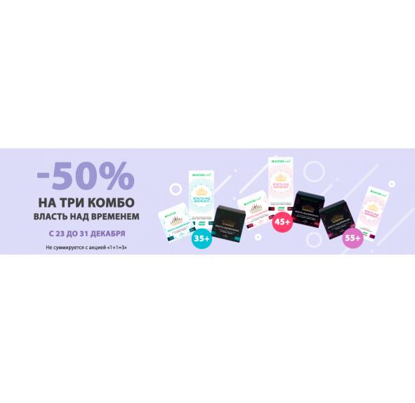 -50% НА ТРИ КОМБО ВЛАСТЬ НАД ВРЕМЕНЕМ