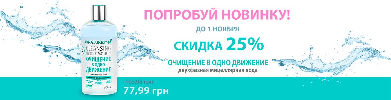 СКИДКА 25% НА НОВИНКУ