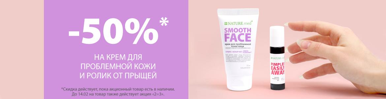 -50% НА КРЕМ И РОЛИК