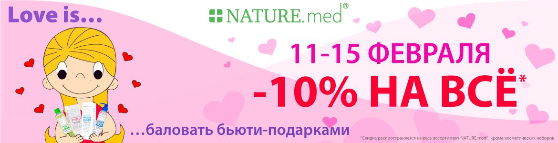СКИДКА 10% КО ДНЮ ВЛЮБЛЁННЫХ