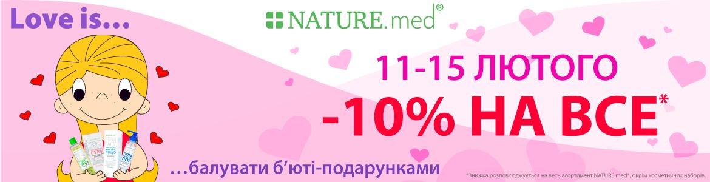 ЗНИЖКА 10% ДО ДНЯ ЗАКОХАНИХ