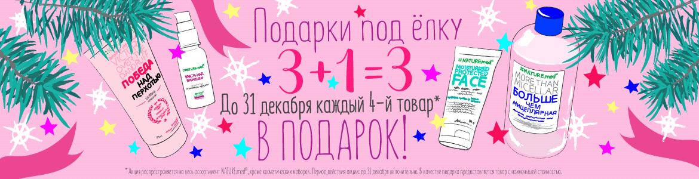 Предновогодняя акция «З+1=3»