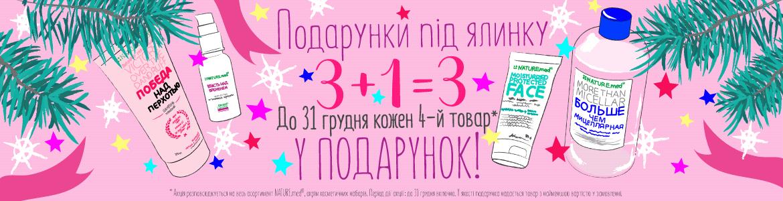 Передноворічна акція «З+1=3»